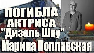 """Участница """"Дизель Шоу"""" Марина Поплавская погибла в ДТП ."""