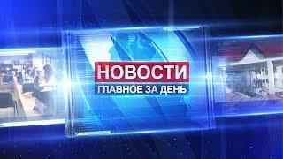 НОВОСТИ от 26.09.2018 с Еленой Воротягиной