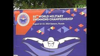 В России впервые проходит чемпионат мира по плаванию среди военнослужащих