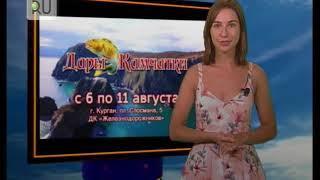 Прогноз погоды с Ксенией Аванесовой на 8 августа