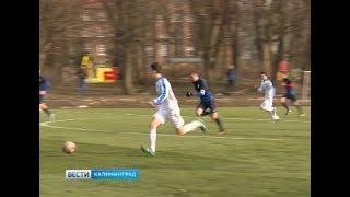 В Калининграде стартовал новый футбольный турнир