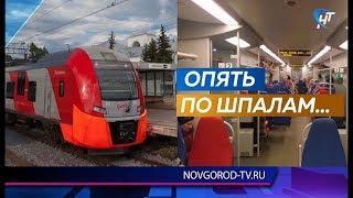 Вечерняя «Ласточка» Великий Новгород - Санкт Петербург временно сменила расписание