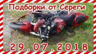 ДТП  Подборка на видеорегистратор за 29.07.2018 Июль 2018