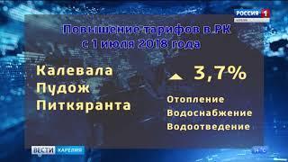 С 1 июля  изменились тарифы на услуги  ЖКХ