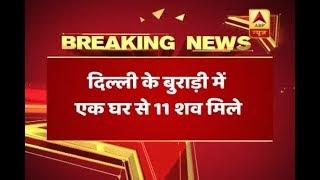 Delhi: 11 Members Of A Family Found Dead In Burari; Bodies Discovered Blindfolded