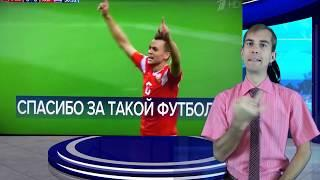 Новости 1 канал 8.07.2018 с переводом на  РЖЯ.