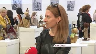 В Ярославле открылась выставка авторских кукол