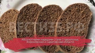 Вологодская область вошла в число лидеров по качеству хлеба