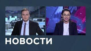 Новости от 22.10.2018 с Андреем Ежовым и Лизой Каймин