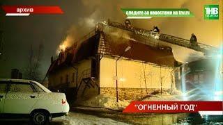 В 2018 году в огне погиб 131 житель Татарстана   ТНВ
