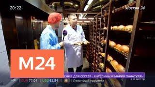 """""""Москва сегодня"""": как развивается пищевая промышленность в столице - Москва 24"""