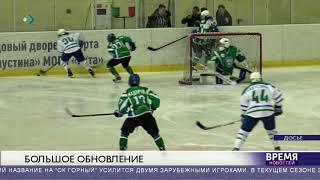 """Женский хоккейный клуб """"Арктик Университет"""" усилится"""