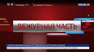 «Вести. Дежурная часть» за 11.05.2018