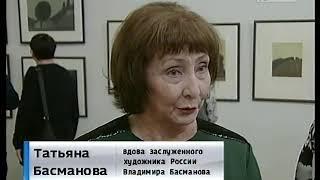 Выставка памяти  Владимира Басманова