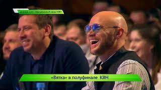 ИКГ КВН   Вятка вышла в полуфинал #8