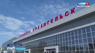 Аэропорт «Архангельск» получит имя одного из выдающихся соотечественников