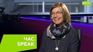 Ирина Якутенко / Час Speak