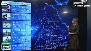 Прогноз погоды (14.09.18)
