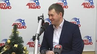 Подготовку к зиме и работу над бюджетом-2019 обсудили с главой г.Облучье в эфире Авторадио
