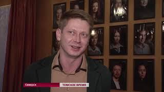 Северских театралов приглашают на очередную премьеру