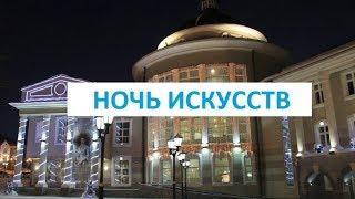 Необычная «Ночь искусств» пройдет в музее Ханты-Мансийска