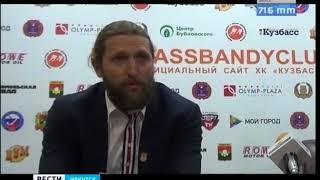 Главный тренер «Кузбасса»: готовьте лёд, я своих ребят в мяс