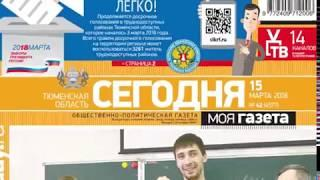 """Анонс газеты """"Тюменская область сегодня"""" за 15 марта 2018 года"""