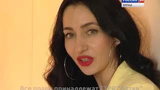 Вести. Стиль (12.05.2018)(ГТРК Вятка)