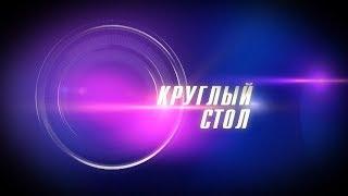 Круглый стол. Выпуск 16.08.2018