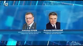 Омск: Час новостей от 8 июня 2018 года (14:00). Новости