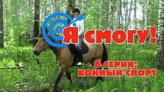 Я смогу! 6 серия: конный спорт