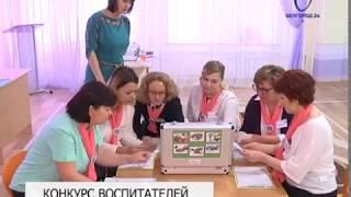 Муниципальный этап конкурса «Воспитатель года – 2018» проходит в Белгороде