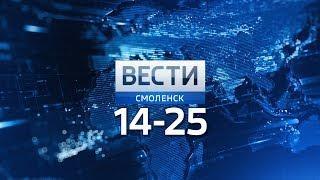 Вести Смоленск_14-25_16.11.2018