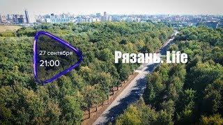 """Анонс. """"Рязань.Life"""" Проект """"Под мостом"""" (27 сентября 2018 года)"""