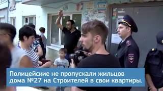 Жильцы дома на Строителей едва не подрались с полицейскими
