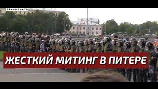 Жёсткий митинг в Питере, против пенсионной реформы