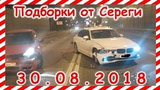 Подборка ДТП за 30.08.2018 год