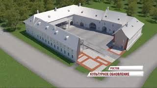 В Ростове возрождается уникальный памятник 17 века – Конюшенный двор