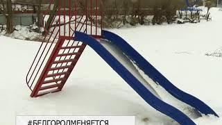 Продолжается прием заявок на конкурс инициатив по развитию территорий «Белгород меняется»