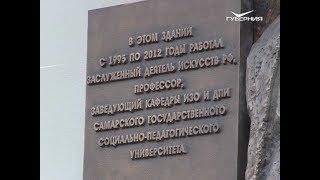 Мемориальную доску живописцу Юрию Филиппову открыли на фасаде СГСПУ