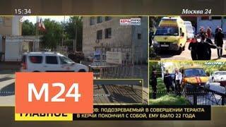 Специалисты восстанавливают картину Теракта в Керчи - Москва 24