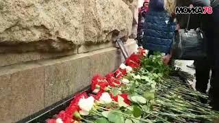 """Петербуржцы несут цветы к """"Технологическому институту"""" в годовщину взрыва"""