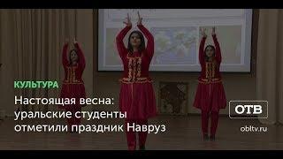 Настоящая весна: уральские студенты отметили праздник Навруз