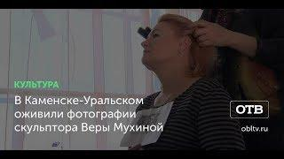В Каменске-Уральском оживили фотографии скульптора Веры Мухиной