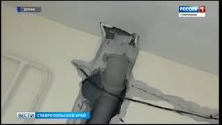 У ставропольских сирот новоселье с плесенью