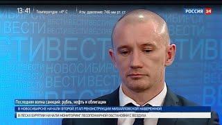 Эксперт оценил влияние антироссийских санкций на экономику Новосибирской области