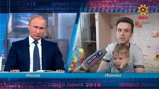 Почти 4 с половиной часа Владимир Путин был на прямой связи с жителями страны