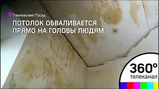 В Павловском Посаде в целом районе потолки падают прямо на головы жильцов