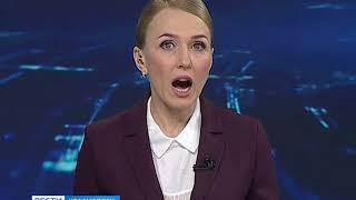 Вести Красноярск 12 апреля 2018