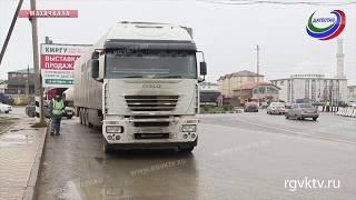 В Дагестане Россельхознадзор проверил соблюдение безопасности при перевозке грузов